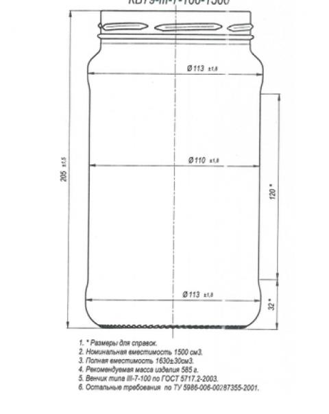 Стеклобанка - 1,5 л. ТО 100 ( 1500 мл )