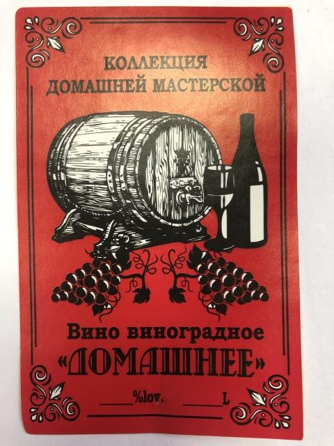 """Этикетка """"Вино домашнее"""""""