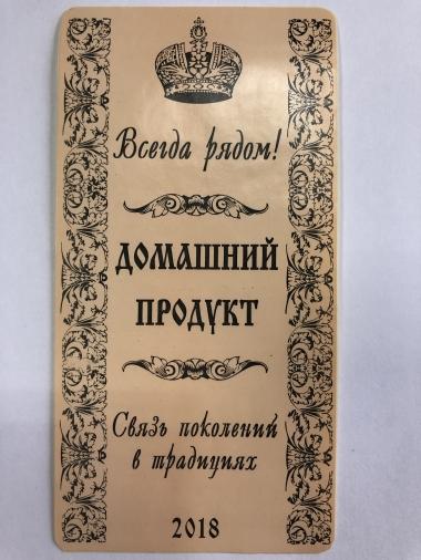 """Этикетка """"Домашний продукт"""" 2"""