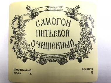 """Этикетка """"Самогон питьевой очищенный"""""""